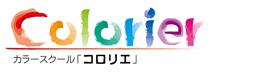 パーソナルカラー診断 顔タイプ診断 東京 渋谷区 恵比寿 「コロリエ」で似合う色選び